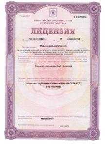 biomed-stomatology-license-1