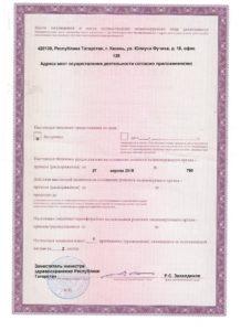 biomed-stomatology-license-2