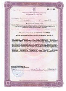biomed-stomatology-license-3
